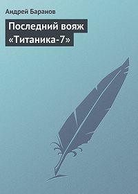 Андрей Баранов - Последний вояж «Титаника-7»