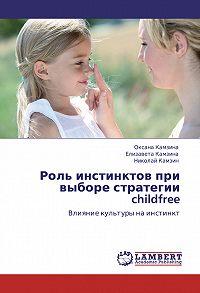 Николай Камзин -Роль инстинктов при выборе стратегии childfree. Влияние культуры на инстинкт