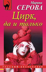 Марина Серова -Цирк, да и только
