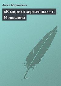 Ангел Богданович - «В мире отверженных» г.Мельшина