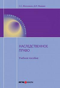 Денис Ивашин -Наследственное право: учебное пособие