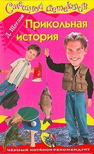 Дмитрий Щеглов -Прикольная история