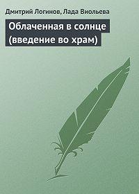 Дмитрий Логинов -Облаченная в солнце (введение во храм)