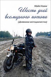 Майя Новик -Шесть дней Всемирного потопа