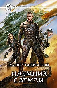 Алексей Чижовский -Наемник с Земли