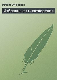 Роберт Стивенсон -Избранные стихотворения