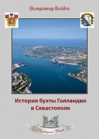 Владимир Бойко - История бухты Голландия в Севастополе