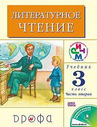 Клара Корепова -Литературное чтение.3 класс. В 2 частях. Часть 2: Учебник