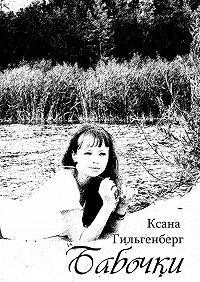 Ксана Гильгенберг -Бабочки