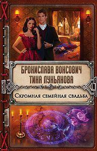 Бронислава Вонсович -Скромная семейная свадьба