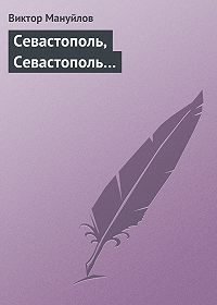Виктор Мануйлов - Севастополь, Севастополь…