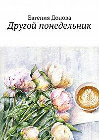Евгения Донова -Другой понедельник
