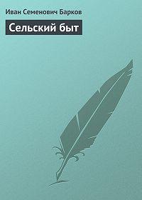 Иван Семенович Барков -Сельский быт