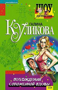 Галина Куликова -Похождения соломенной вдовы