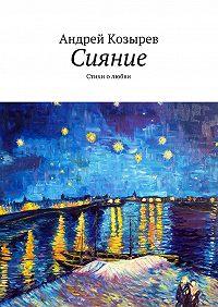 Андрей Козырев -Сияние. Стихи олюбви