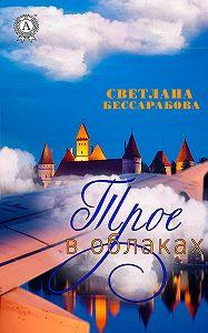 Светлана Бессарабова -Трое в облаках