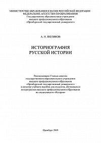 Александр Поляков - Историография русской истории