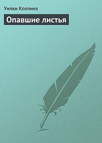 Уильям Уилки Коллинз -Опавшие листья