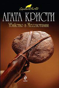 Агата Кристи -Убийство в Месопотамии