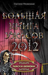 Светлана Ольшевская - Маска демона