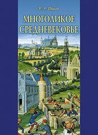Константин Алексеевич Иванов -Многоликое средневековье (сборник)