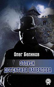 Олег Беликов -Отпуск детектива Нахрапова