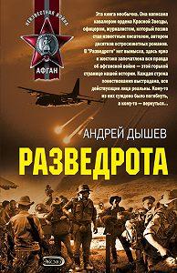 Андрей Дышев - Сынок