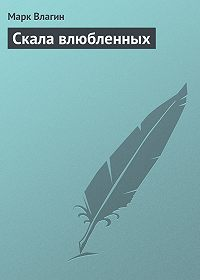 Марк Влагин -Скала влюбленных