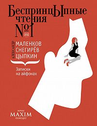 Александр Снегирёв -Записки на айфонах (сборник)