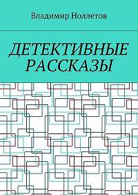 Владимир Ноллетов -Детективные рассказы