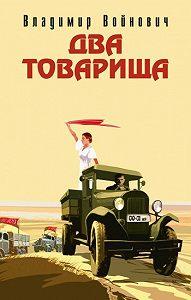 Владимир Войнович -Расстояние в полкилометра