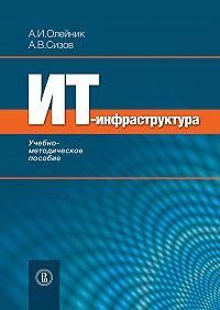 А. И. Олейник -ИТ-инфрастуктура: учебно-методическое пособие