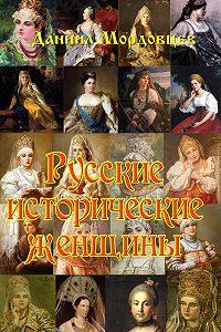 Даниил Мордовцев -Русские исторические женщины