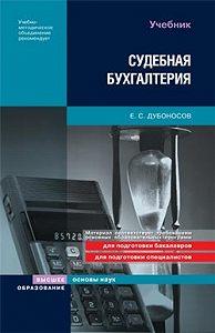 Евгений Дубоносов - Судебная бухгалтерия