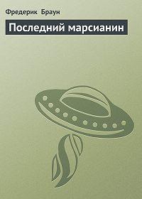 Фредерик Браун -Последний марсианин
