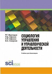 И. Афонин -Социология управления и управленческой деятельности. Учебник для бакалавров