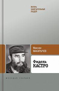 Максим Макарычев - Фидель Кастро