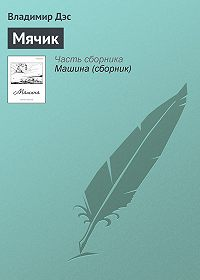 Владимир Дэс -Мячик