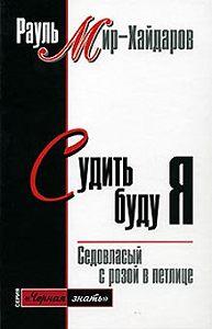 Рауль Мир-Хайдаров -Судить буду я