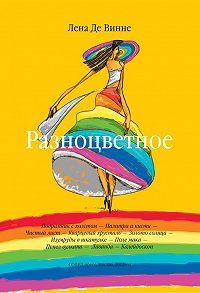 Лена Де Винне - Разноцветное