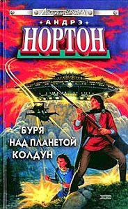 Андрэ Нортон -Буря над колдуном