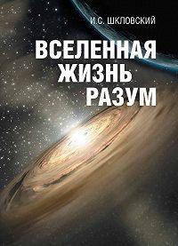 Иосиф Шкловский -Вселенная, жизнь, разум