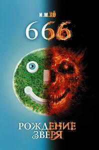 И. М. Хо -666. Рождение зверя
