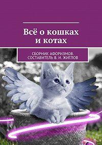 В. Жиглов -Всё окошках икотах. Сборник афоризмов. СоставительВ.И. Жиглов