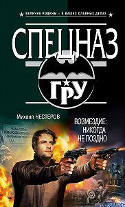 Михаил Нестеров - Возмездие. Никогда не поздно