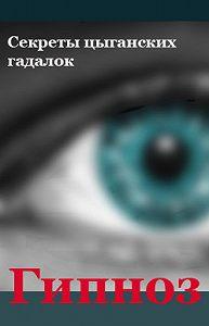 Илья Мельников -Секреты цыганских гадалок