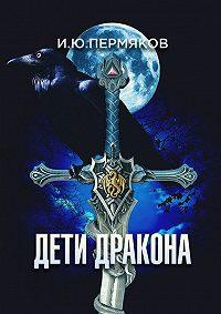 И. Пермяков -Дети Дракона. Изгои