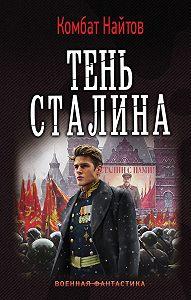 Комбат Найтов -Тень Сталина