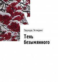 Эдуард Эстерис -Тень безымянного