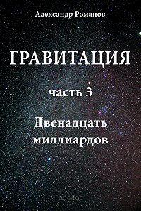 Александр Романов -Двенадцать миллиардов